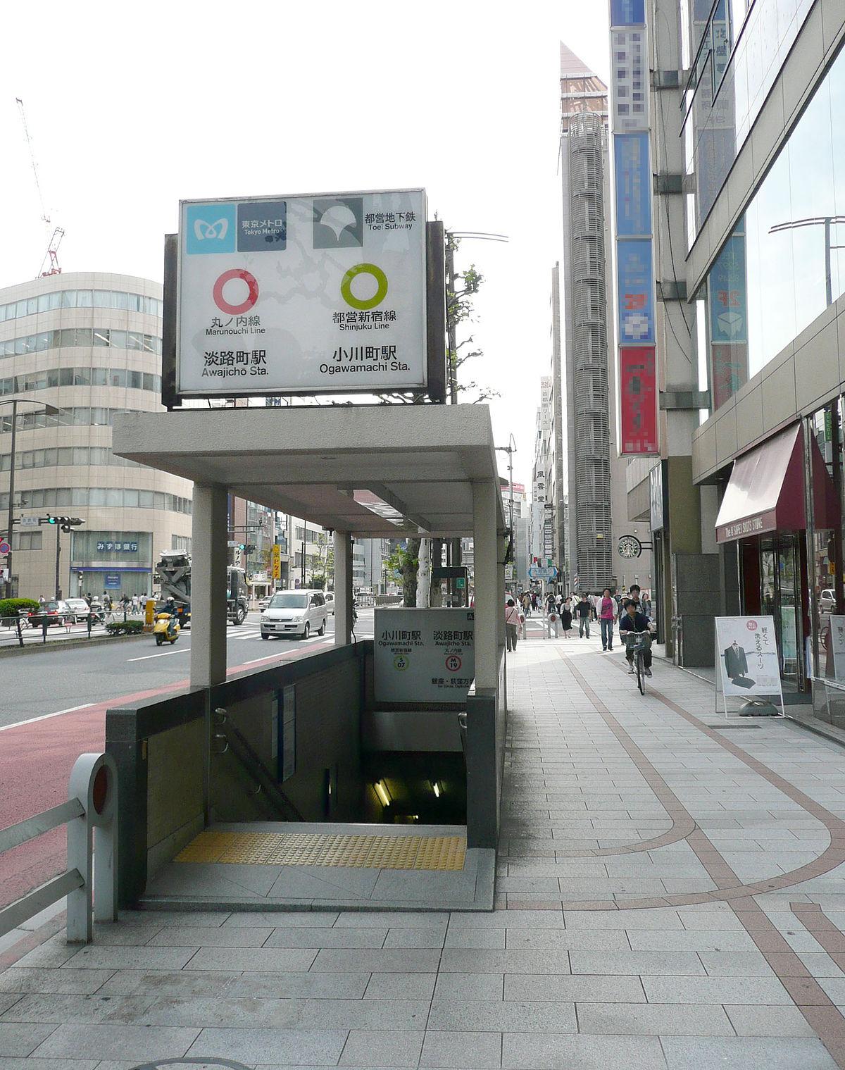 神田小川町 - Wikipedia