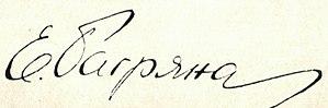 Elisaveta Bagriana - Image: BASA 546K 1 108 19 Elisaveta Bagryana Signature (cropped)