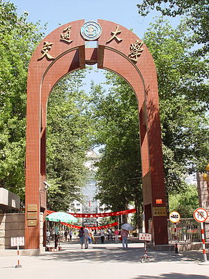 Beijing Jiaotong University - Jiaoda South Gate.