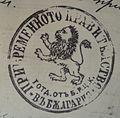 BRCK Stamp 1870s Privr Prav.jpg