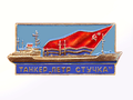 Badge. Tanker -Peter Stuchka-.png