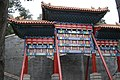 Beihai Park (9868831124).jpg
