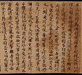 British Library Dunhuang Go Manual.jpg