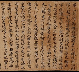 Dunhuang Go Manual - Image: British Library Dunhuang Go Manual