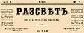 Brockhaus and Efron Jewish Encyclopedia e13 289-0.jpg