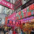 Causeway Bay, Hong Kong - panoramio (1).jpg