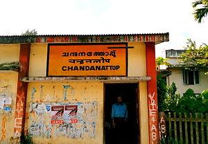 Chandanattop railway station - Image: Chandanathoppe railway station, Aug 2015