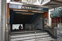 Choi Hung Station 2014 02 part3.JPG