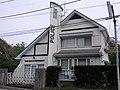 Choshi Police Station Inubosaki Residential police box.jpg