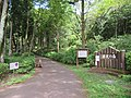 Citizen of the prefecture Forest (Saitama)entrance 1.jpg