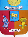 Coat of arms of Katerynopil.jpg