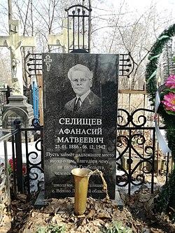 Гробът на Афанасий Селишчев на Даниловското гробище в Москва