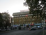 "Department store ""Krasnodar"".jpg"