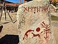 Detalle de una reconstrucción de inscripciones celtíberas.jpg