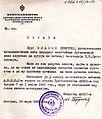 Dozvola za Vlahov izdadena od AVNOJ, 1945.jpg