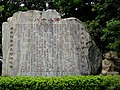 Eighty-eight Buddhas stele at Fo Ding Shan Pilgrim Monastery Temple 20170820.jpg