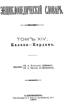 Encyclopedicheskii slovar tom 14.djvu