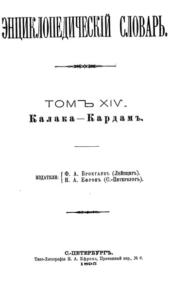 File:Encyclopedicheskii slovar tom 14.djvu