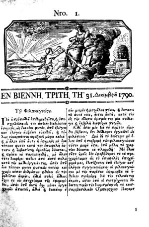 Greeks in Austria - Ephemeris or Ephemeris, the first Greek newspaper was issued in Vienna