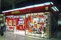 Ferrari Store, Barcelona Airport (2925541852).jpg
