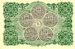 Five-rupee note from Hyderabad