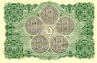 History of the rupee - Image: Five rupee note from Hyderabad anoyher side