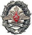 For Merits of servicemen of the Main Missile and Artillery Directorate.jpg