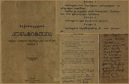 Fragments of the Constitution of Georgia adopted by the Constituent Assembly of Georgia on 21st February 1921. Fragments of the Constitution of Georgia adopted by the Constituent Assembly of Georgia on 21st February 1921.jpg