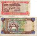 Gambia-banknotes 0005.jpg