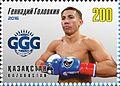 Gennady Golovkin 2016 stamp of Kazakhstan 5.jpg