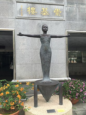 Soochow University (Taiwan) - Goddess of Justice for Law School 100th Anniversary