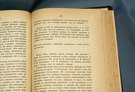 Historic Russian censorship. Book Notes of my life by N.I. Grech, published in St. Petersburg 1886 by A.S. Suvorin. The censored text was replaced by dots. Grech old russian censorship.jpg