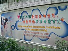 Gender Equality  Wikipedia A Wall Along A Residential Lane In Guangzhou China With Family Planning  Posters Stressing The Importance Of Balanced Sexratios In Order To  Prevent