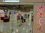 HK 尖沙咀 TST 海港城 Harbour City shop Hong Kong Records Mar-2013.JPG