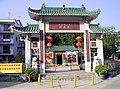 HK ChoiUkTsuen Archway.JPG