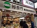 HK Kln City 九龍城 Kowloon City 福佬村道 Fuk Lo Tsun Road January 2021 SSG 36.jpg