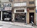 HK SYP 西環 Sai Ying Pun 第二街 Second Street shop 11am April 2020 SS2 02.jpg