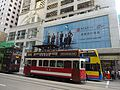 HK Sheung Wan 德輔道中 Des Voeux Road Central Tram 68 body ads Sept 2016 Discover Hong Kong's Living History BOCHK Bank of China 東協商業大廈 Tung Hip Commercial Building.jpg