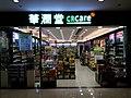 HK TSW 天水圍 Tin Shui Wai 天恩路 Tin Yan Road 嘉湖銀座 Kingswood Ginza mall shop CRCARE Dec 2016 Lnv2.jpg