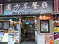 HK Wan Chai 灣仔 Sunday 194 Johnston Road 圓方茶餐廳 Yuen Fong Restaurant May-2012.JPG