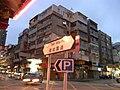 HK evening Kln City 福佬村道 Fuk Lo Tsun Road 衙前圍道 Nga Tsin Wai Road 09.jpg
