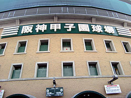 Hanshin Koshien Stadium.JPG