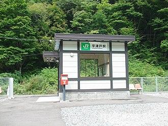 Hiratsuto Station - Hiratsuto Station in September 2007