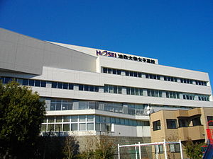 Hosei Univ. Girls High School.JPG
