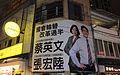 Hung-Lue Chang's Promotion Poster of 9th Members of the Legislative Yuan Election in Banqiao District, New Taipei 20151118.jpg