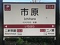 Ichihara station running in board 20200523.jpg