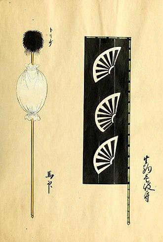 Uma-jirushi - Image: Ikoma Takatoshi (1611 1659) Banner and Battle Standard