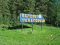IlshatsBeloretsk.jpg