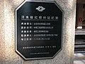 Inauguration tablet of Taipei MRT Hongshulin Station 20080504.jpg