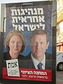 Israeli legislative election, 2015, Herzog + Livni.JPG